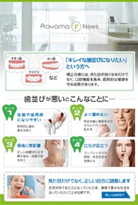 Aoyama r Newsのサムネイル