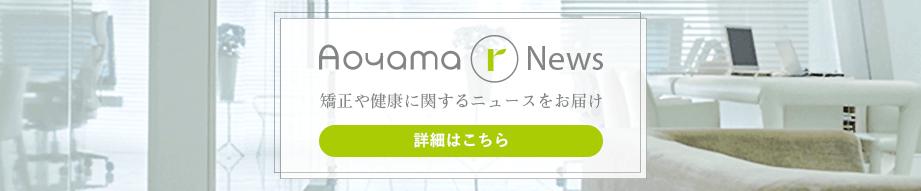 Aoyama r News