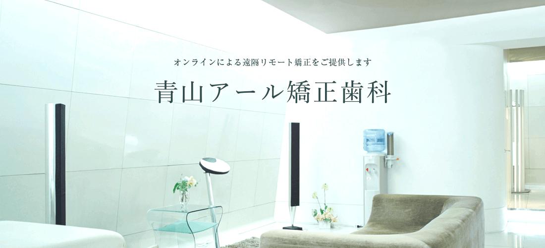青山アール矯正歯科