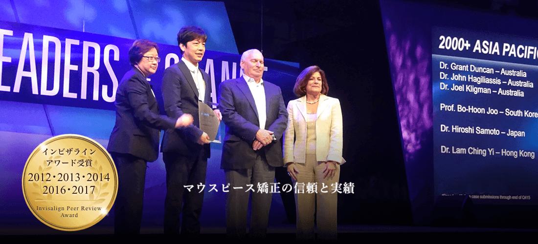 世界初インビザラインアワード5度受賞