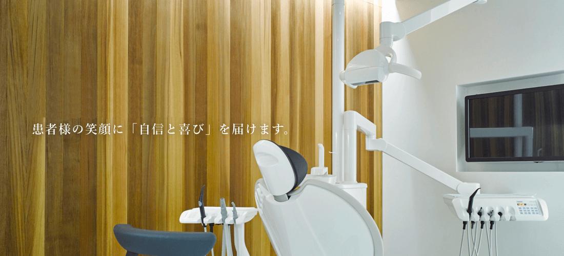患者様の笑顔に「自信と喜び」を届けます。