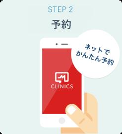 STEP2 予約