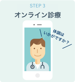 STEP3 オンライン診療
