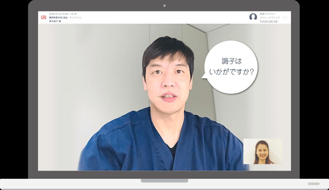 オンライン診療画面のイメージ