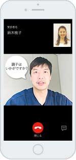 オンライン診療のイメージ図