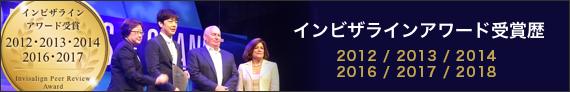 インビザライン(アライナー型矯正装置)アワード受賞歴