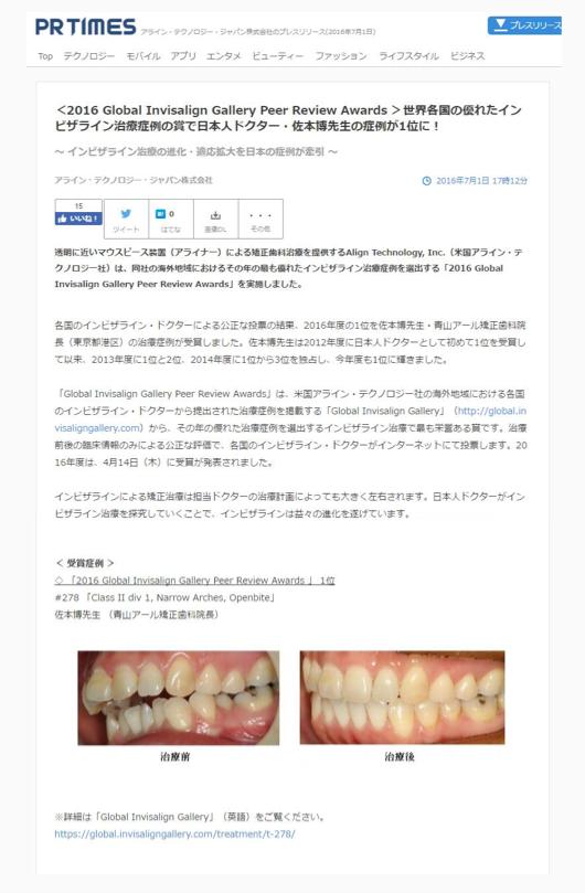 PR TIMES記事