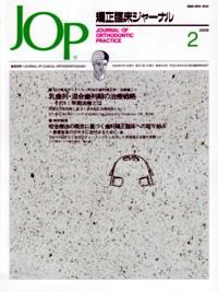 矯正臨床ジャーナル/09年2月号に掲載。