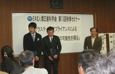 日本成人矯正学会セミナーで講演しました。