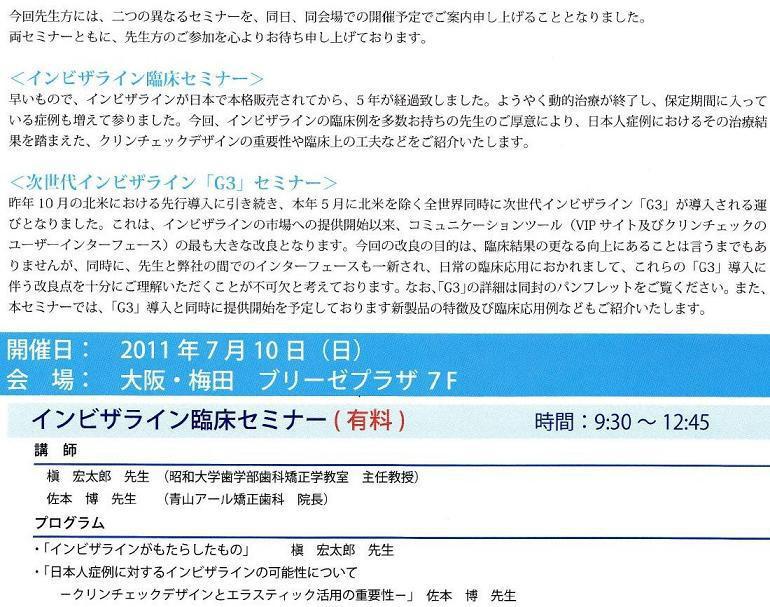 インビザラインセミナー in 大阪