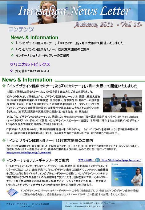 インビザラインセミナーが東京開催予定です。