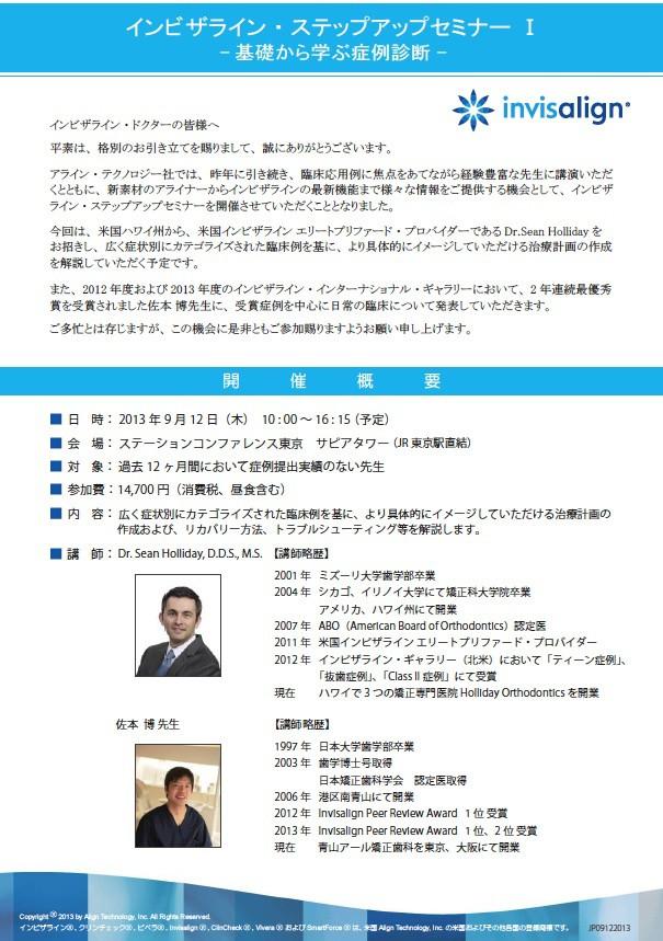 9月12日インビザライン・ステップアップセミナー