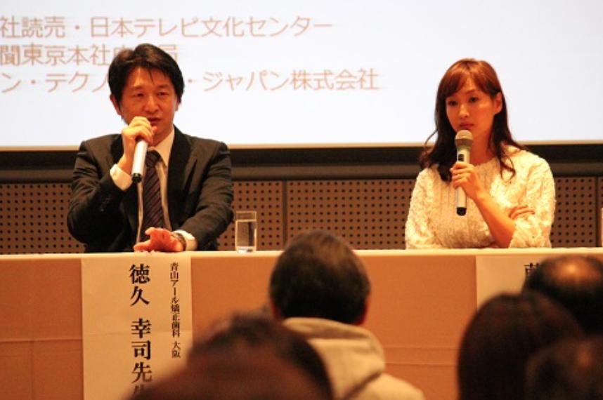青山アール大阪院の徳久院長が講演しました。