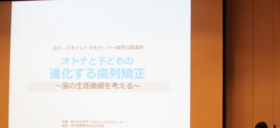 よみうり文化センター健康公開講座で講演しました。~藤本美貴さんも一緒に参加されました。