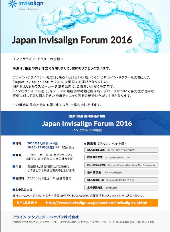 Japan Invisalign Forum 2016 で講演します。