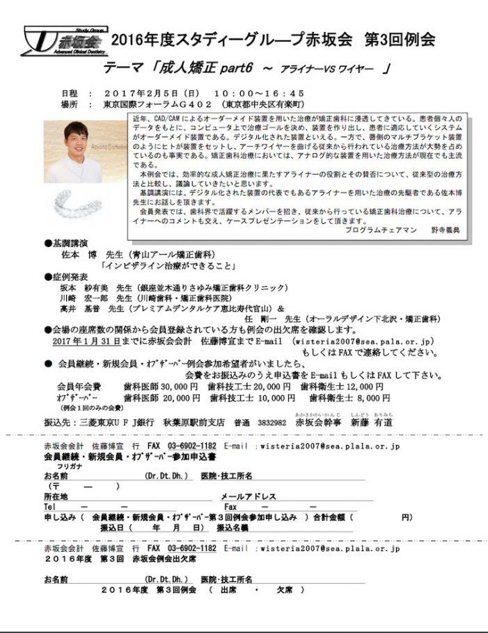 スタディーグループ赤坂会で講演します。