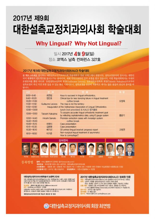 4月に韓国舌側矯正歯科学会(KALO )と Invisalign Refresher Course にて講演します。