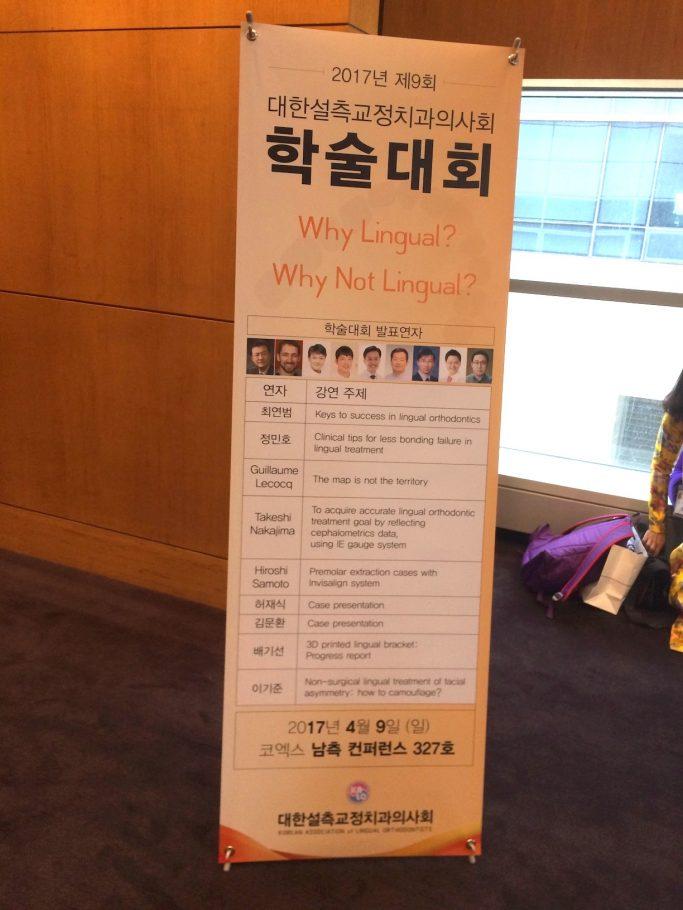 2017 KALO(韓国舌側矯正学会)& インビザラインセミナー in 韓国