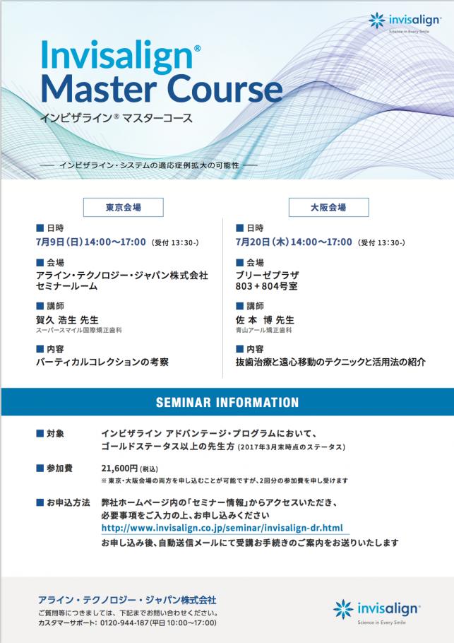 7月20日 インビザラインマスターコースで講演します。