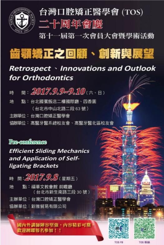 2017  台湾矯正歯科学会で講演します。