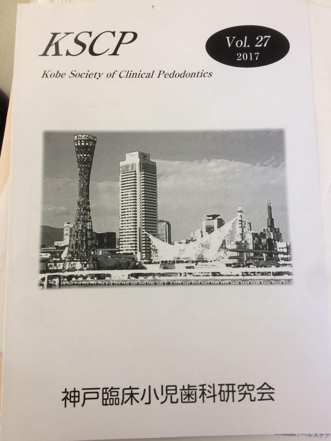 神戸臨床小児歯科研究会(KSCP)で講演します。