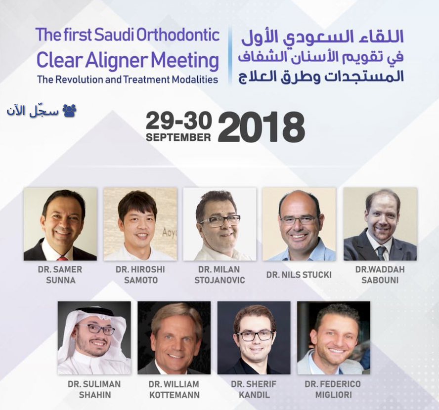 東京院長がThe first Saudi Orthodontic Clear Aligner Meeting で講演します。