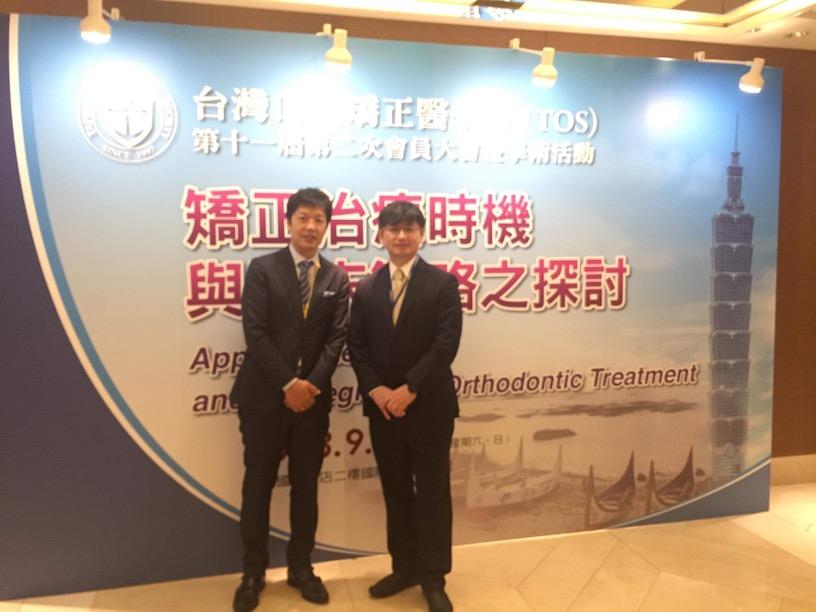 台湾矯正学会(Taiwan Orthodontic Society) 2018で講演しました。
