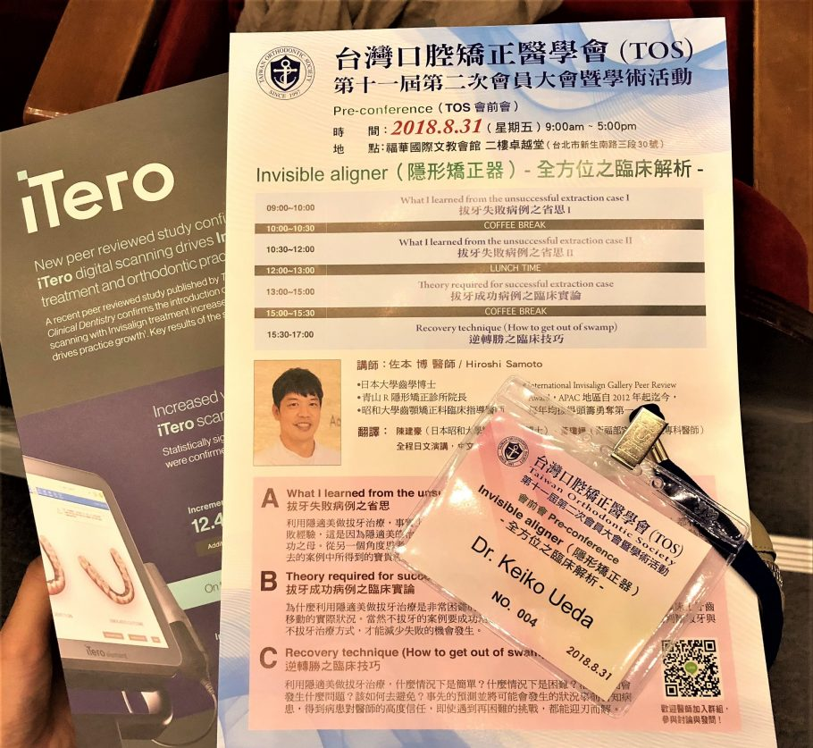 台湾口腔矯正医学会(Taiwan Orthodontic Society:TOS)